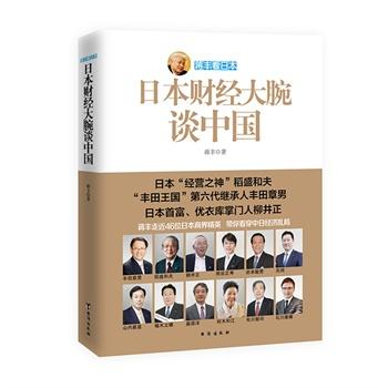 蒋丰看日本:日本财经大腕谈中国