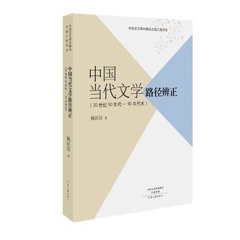 中国当代文学路径辨正(20世纪50-90年代末)