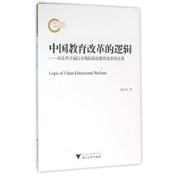 中国教育改革的逻辑