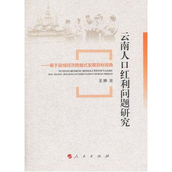 云南人口红利问题研究