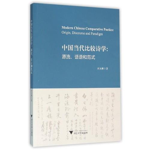 中国当代比较诗学的源流、话语和范式