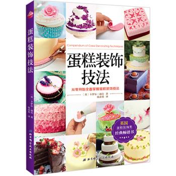 蛋糕装饰技法:从零开始全面掌握蛋糕装饰技法