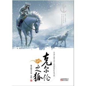 盛世繁星:克尔伦之狐 [平装]