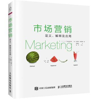市场营销:定义、解释及应用