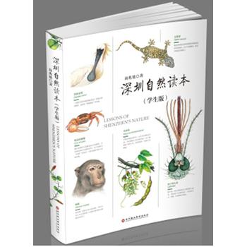 深圳自然读本(学生版)