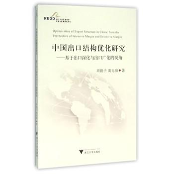 中国出口结构优化研究