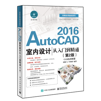 AutoCAD 2016室内设计从入门到精通(第2版)