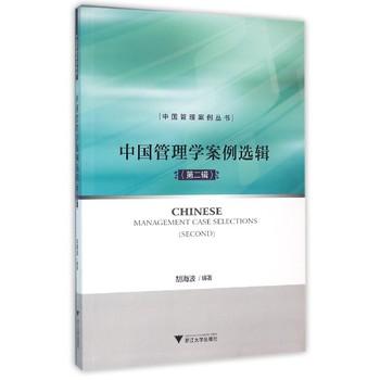 中国管理学案例选辑 第2辑