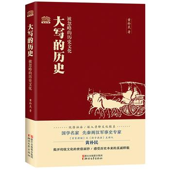 大写的历史:被忽略的历史文化
