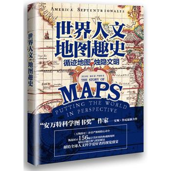 世界人文地图趣史(精装)