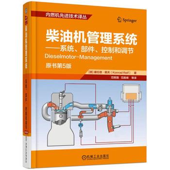 柴油机管理系统