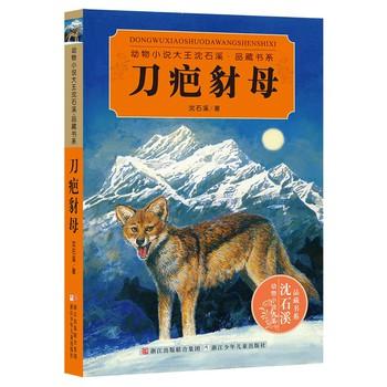 刀疤豺母:动物小说大王沈石溪·品藏书系
