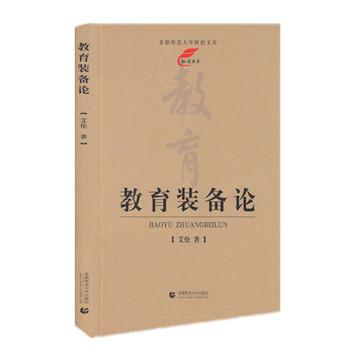 秋韵文库·教育装备论