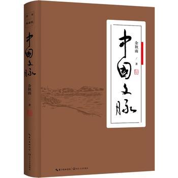 中国文脉(软精装)