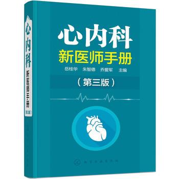 心内科新医师手册(第三版)