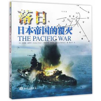 落日:日本帝国的灭亡