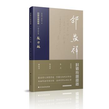 旧锻坊题题题·邵燕祥卷(布脊精装)