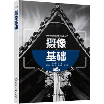 摄影与影视制作系列丛书--摄像基础(单光磊)