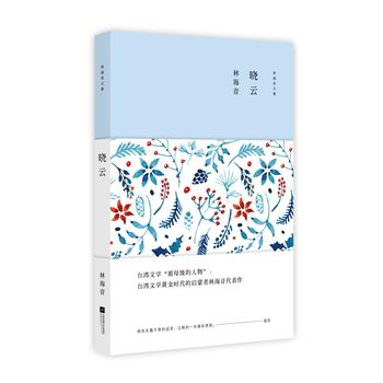 林海音文集:晓云