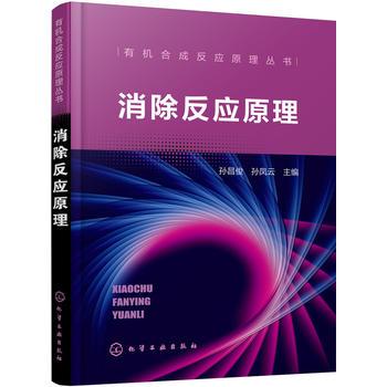 有机合成反应原理丛书--消除反应原理