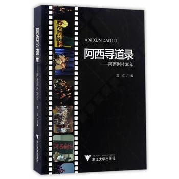 阿西寻道录——阿西剧社30年