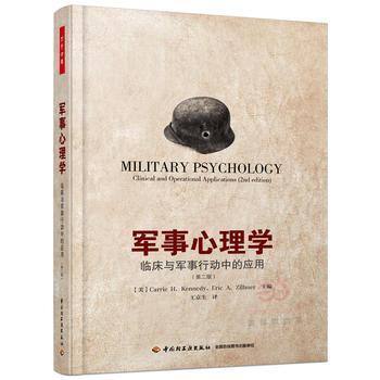 军事心理学:临床与军事行动中的应用(第二版)