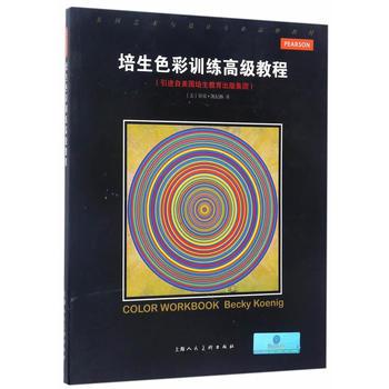 培生色彩训练高级教程--美国艺术与设计专业品牌教材