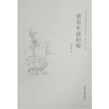 黄易年谱初编