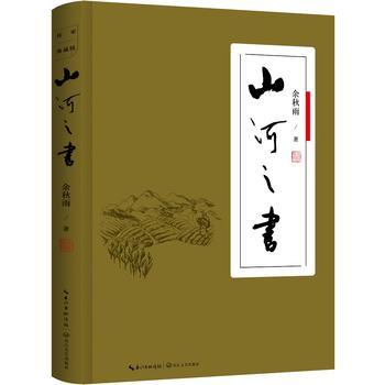 山河之书(软精装)