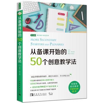 从备课开始的50个创意教学法