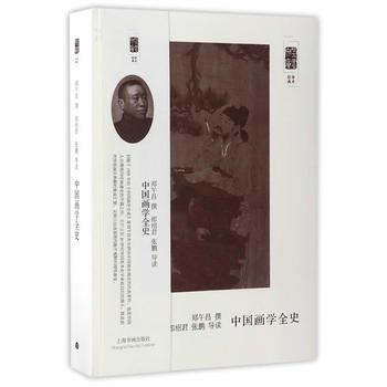 朵云文库·学术经典·中国画学全史