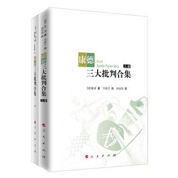 康德三大批判合集(上下)(精装)