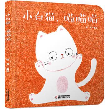小白猫,喵喵喵
