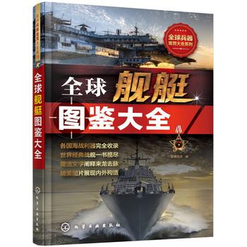 全球舰艇图鉴大全