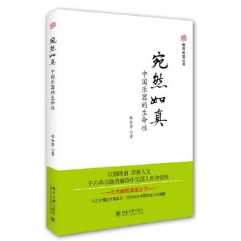 宛然如真:中国乐器的生命性