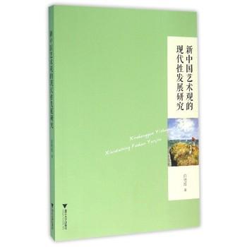新中国艺术观的现代性发展研究
