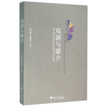 戏剧与媒介:第九届华文戏剧节学术研讨会论文集