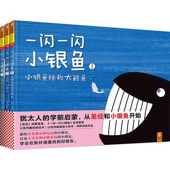 一闪一闪小银鱼(套装全3册)
