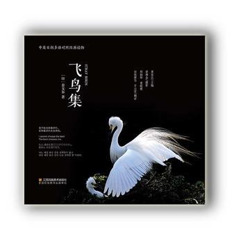 飞鸟集(精美飞鸟配图+中英日朝四语+中英文朗诵音像DVD权威典藏版)