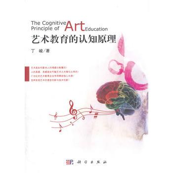 艺术教育的认知原理