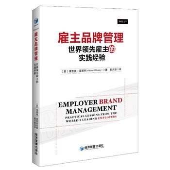 雇主品牌管理——世界领先雇主的实践经验