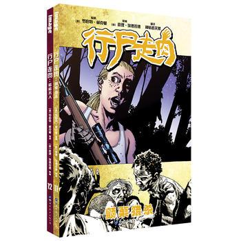 行尸走肉(11-12)(套装共2册)
