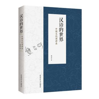 汉语的世界:中国文化演讲录