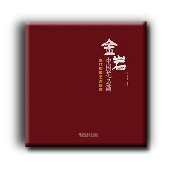 当代中国艺术名家 金岩中国花鸟画