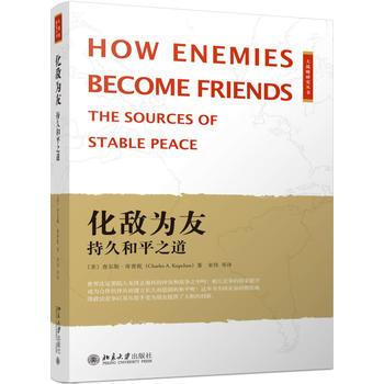 化敌为友:持久和平之道