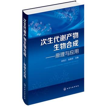 次生代谢产物生物合成:原理与应用