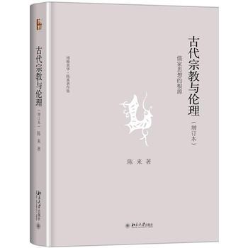 古代宗教与伦理:儒家思想的根源(增订本)(精装)