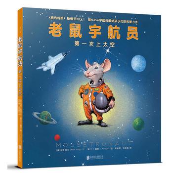 老鼠宇航员第一次上太空