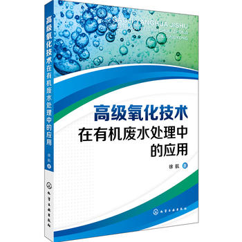 高级氧化技术在有机废水处理中的应用