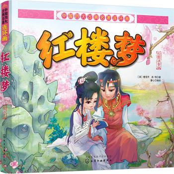 中国四大古典名著连环画--红楼梦